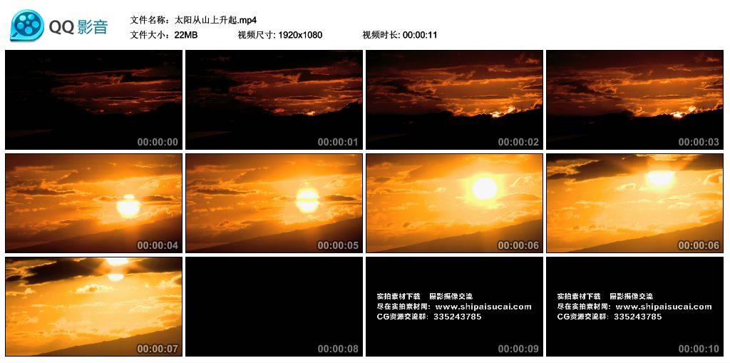 【高清实拍素材】太阳从山上升起 视频素材-第1张