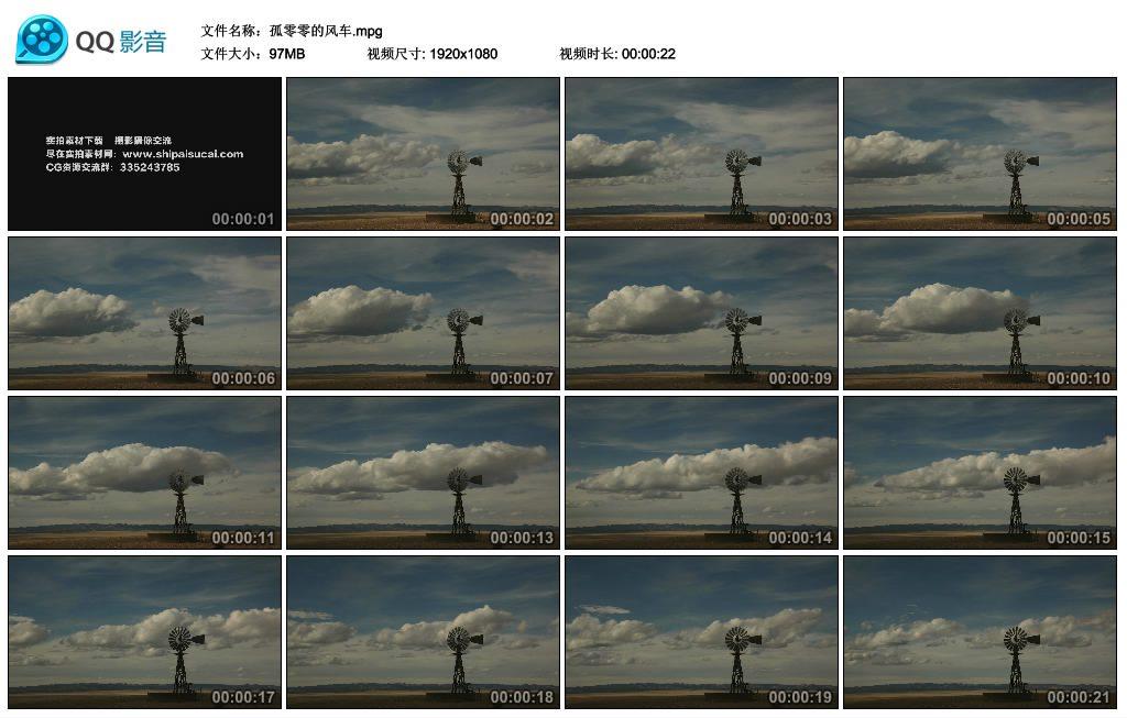 [高清实拍素材]孤零零的风车 视频素材-第1张