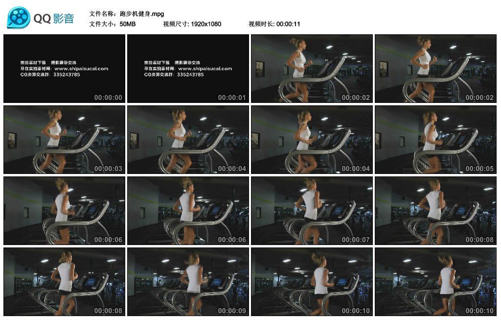 [高清实拍素材]跑步机健身 视频素材-第1张