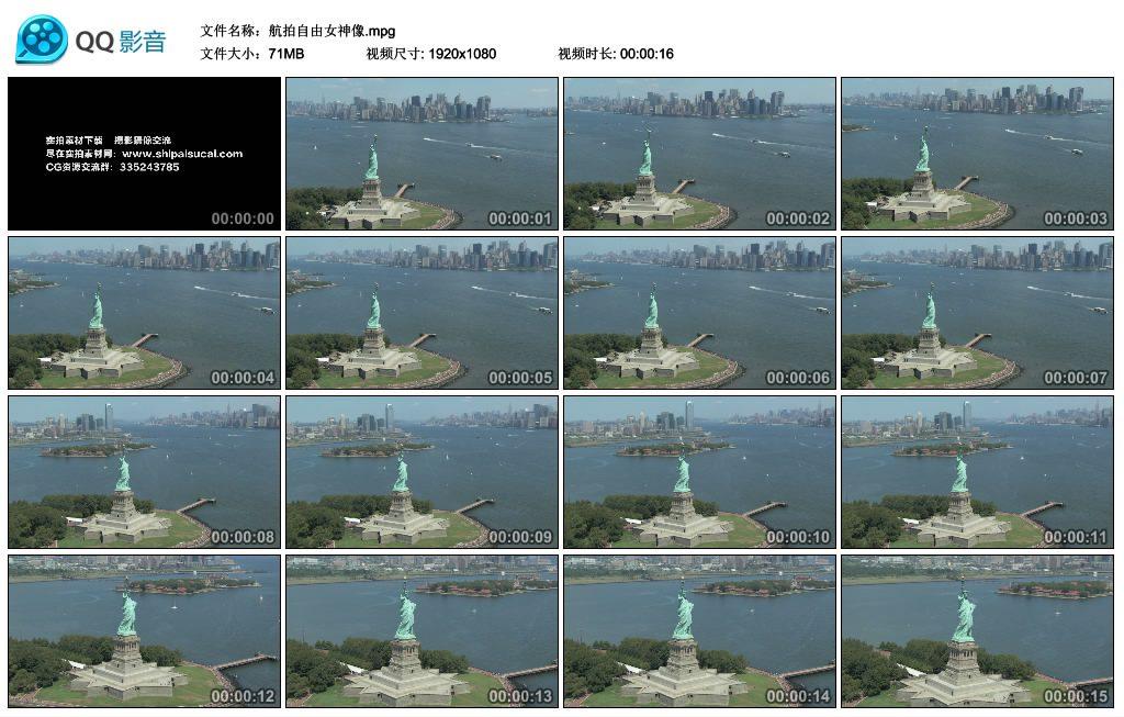 [高清实拍素材]航拍自由女神像 视频素材-第1张