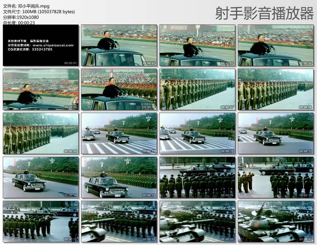 [高清实拍素材]邓小平阅兵 视频素材-第1张