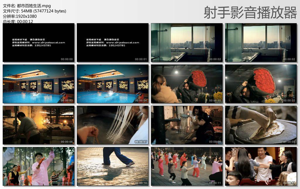 【高清实拍素材】都市百姓生活一组 视频素材-第1张