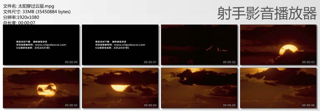[高清实拍素材]太阳穿过云层 视频素材-第1张