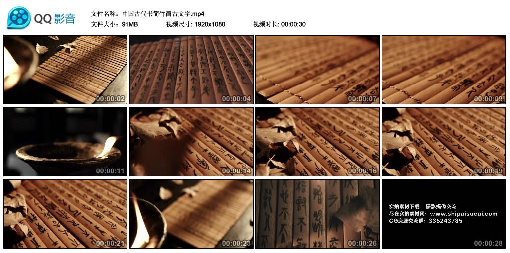 【高清实拍素材】中国古代书简竹简古文字