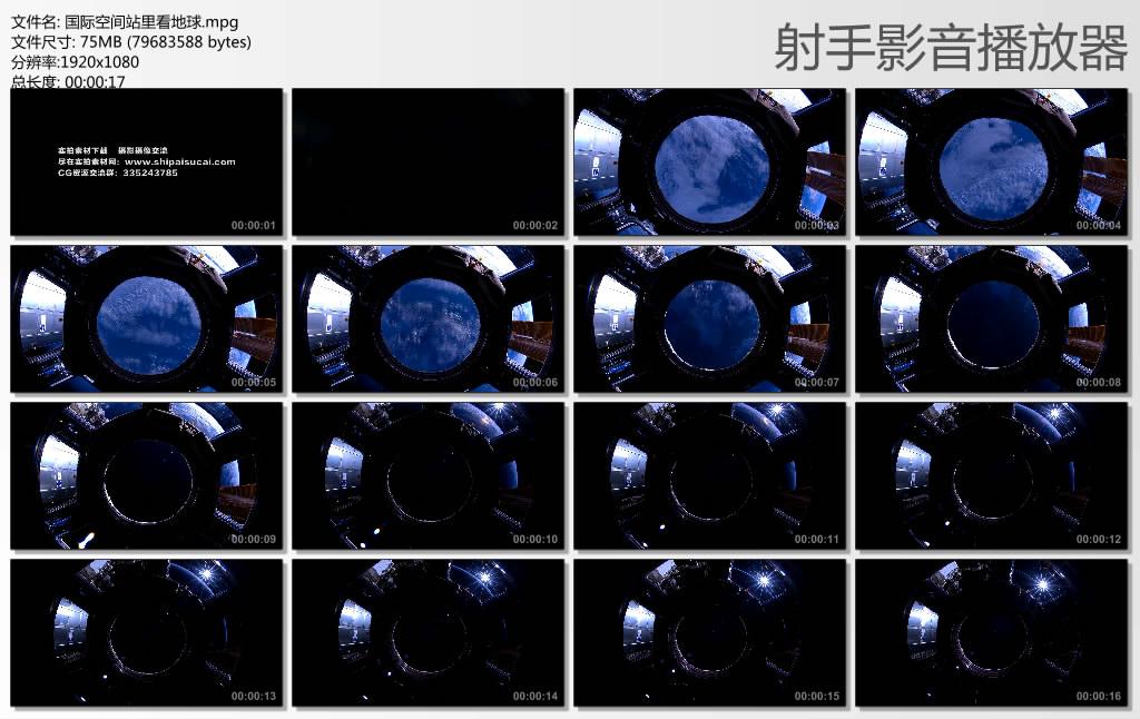 【高清实拍素材】国际空间站里看地球 视频素材-第1张
