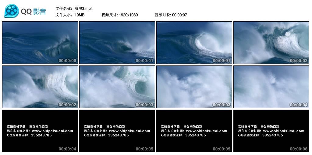 【高清实拍素材】高清海浪实拍视频素材3 视频素材-第1张