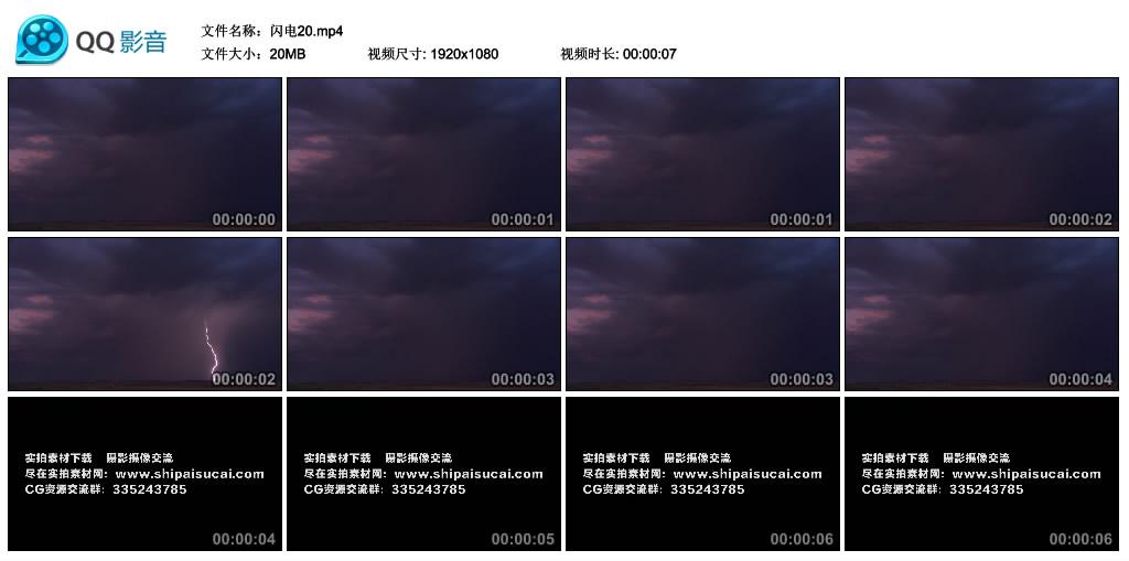 【高清实拍素材】闪电20 视频素材-第1张