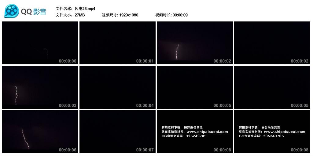【高清实拍素材】闪电23 视频素材-第1张