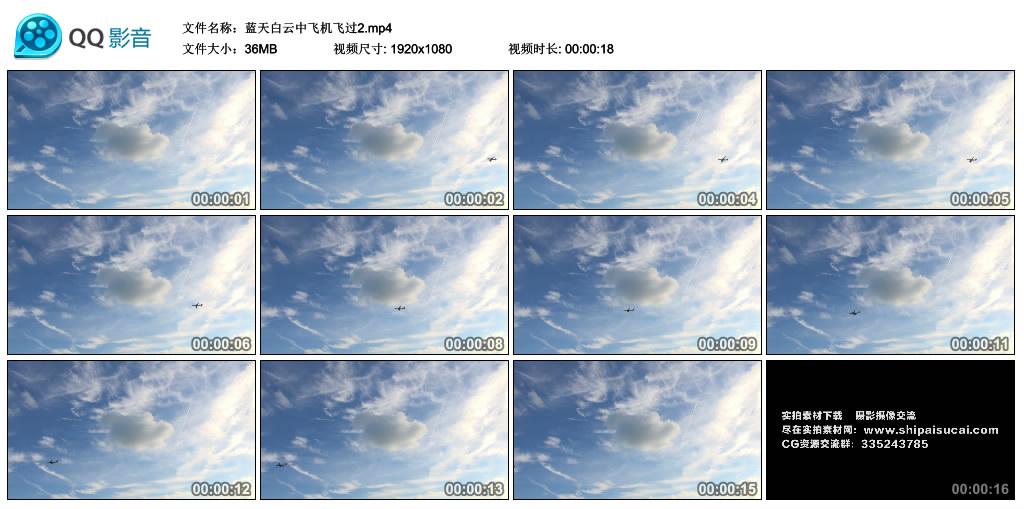 【高清实拍素材】蓝天白云中飞机飞过2 视频素材-第1张