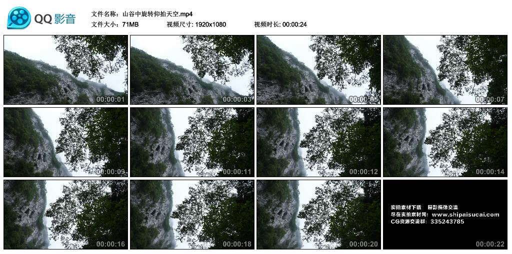 高清实拍视频素材丨山谷中旋转仰拍天空 视频素材-第1张