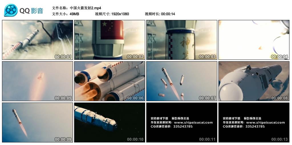 高清实拍视频素材丨中国火箭发射2 视频素材-第1张