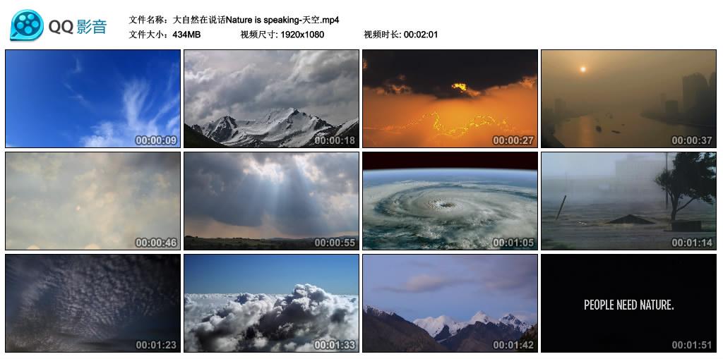 Nature is speaking丨大自然在说话-天空(高清无水印) 视频素材-第1张