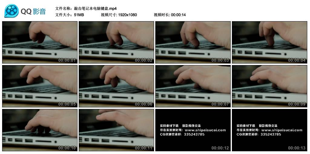 高清实拍视频素材丨敲击笔记本电脑键盘 视频素材-第1张