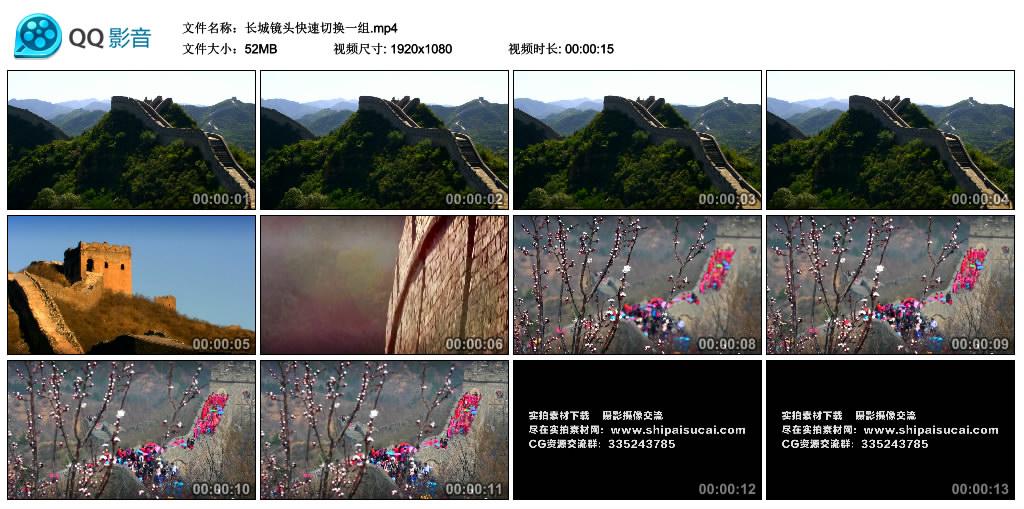 高清实拍视频素材丨长城镜头快速切换一组 视频素材-第1张