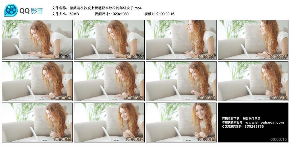 高清实拍视频素材丨微笑着在沙发上玩笔记本放松的年轻女子 视频素材-第1张