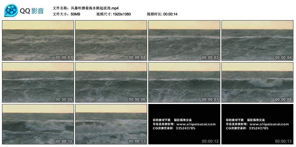 高清实拍视频素材丨风暴席卷着海水掀起波浪 视频素材-第1张