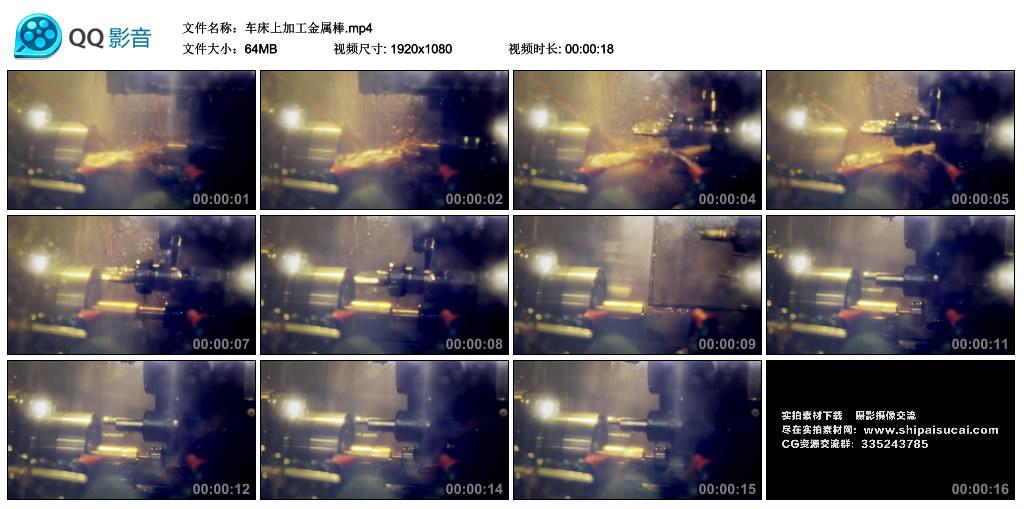 高清实拍视频素材丨在车床上加工金属棒 视频素材-第1张