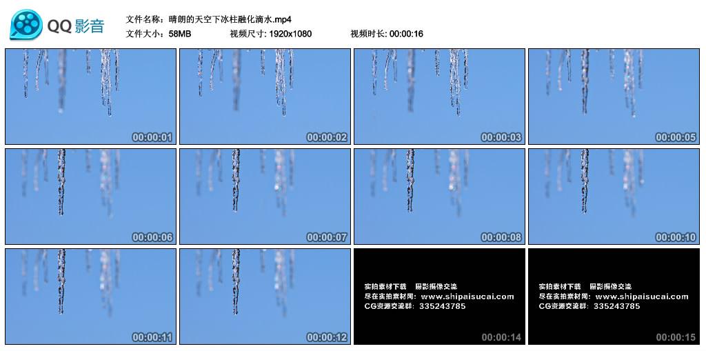 高清实拍视频素材丨晴朗的天空下冰挂融化滴水 视频素材-第1张