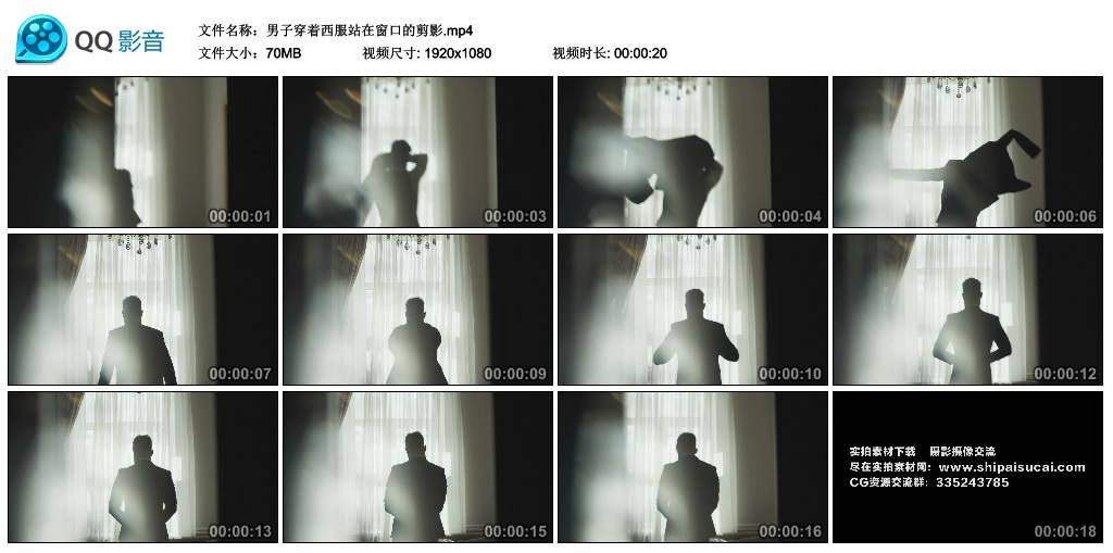 高清实拍视频丨男子站在窗口穿西服的剪影 视频素材-第1张