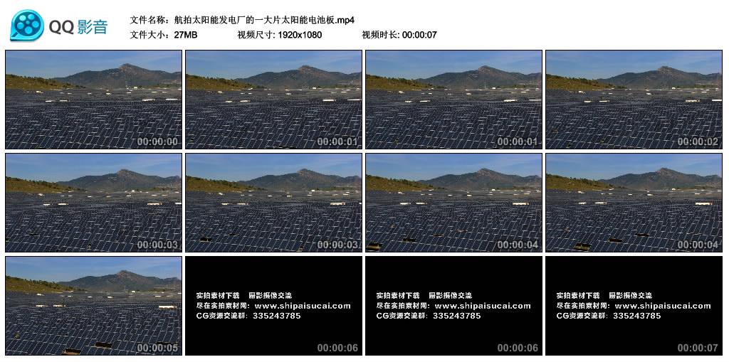 高清实拍视频丨航拍太阳能发电厂的一大片太阳能电池板 视频素材-第1张