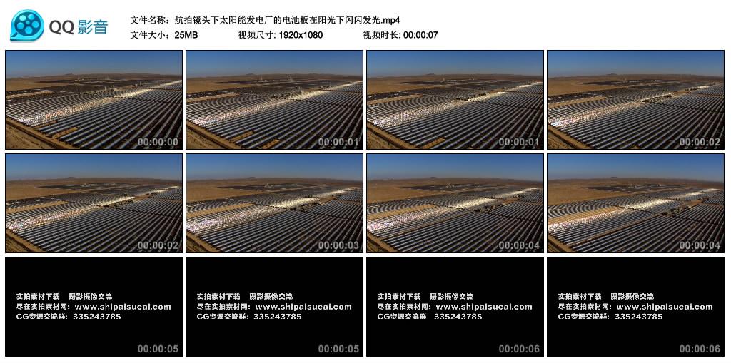 高清实拍视频丨航拍镜头下太阳能发电厂的电池板在阳光下闪闪发光 视频素材-第1张