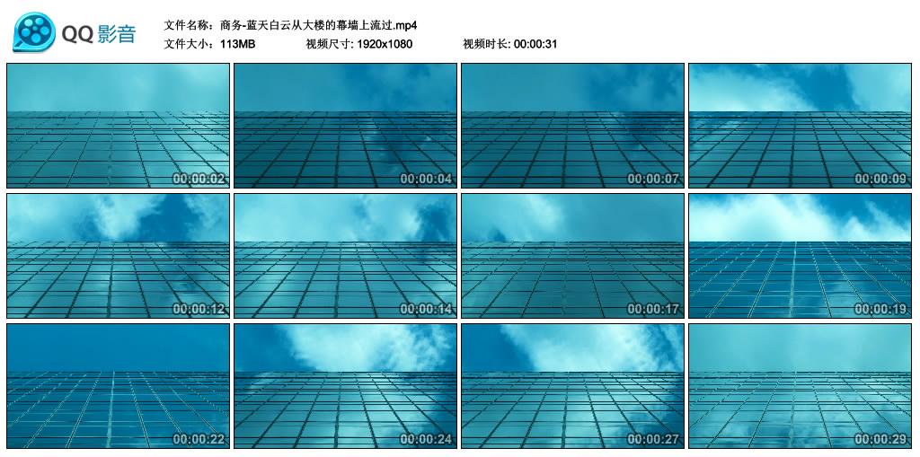 高清实拍视频丨商务-蓝天白云从大楼的幕墙上流过 视频素材-第1张