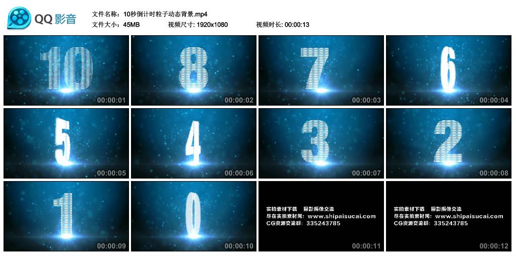 高清动态视频丨10秒倒计时粒子动态背景 视频素材-第1张