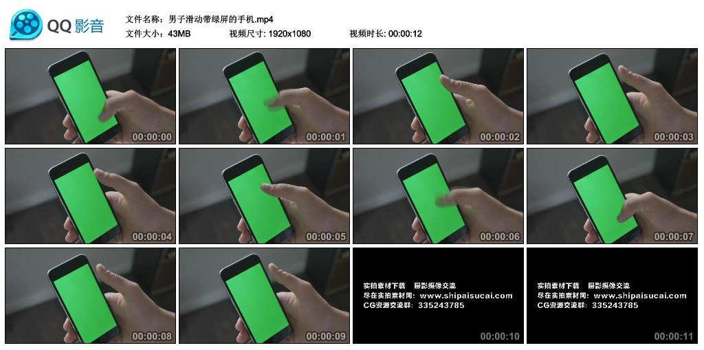 高清实拍视频丨男子滑动带绿屏的手机 视频素材-第1张