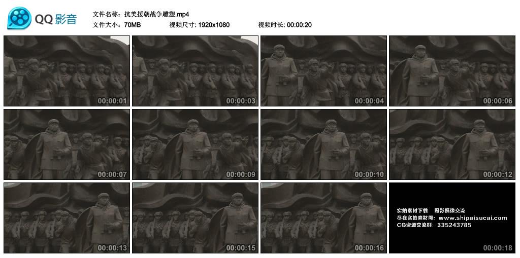 高清实拍视频丨抗美援朝战争雕塑 视频素材-第1张