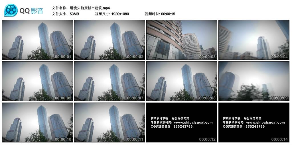 高清实拍视频丨甩镜头拍摄城市建筑 视频素材-第1张