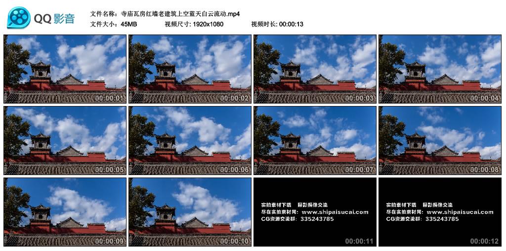 高清实拍视频丨寺庙瓦房红墙老建筑上空蓝天白云流动 视频素材-第1张
