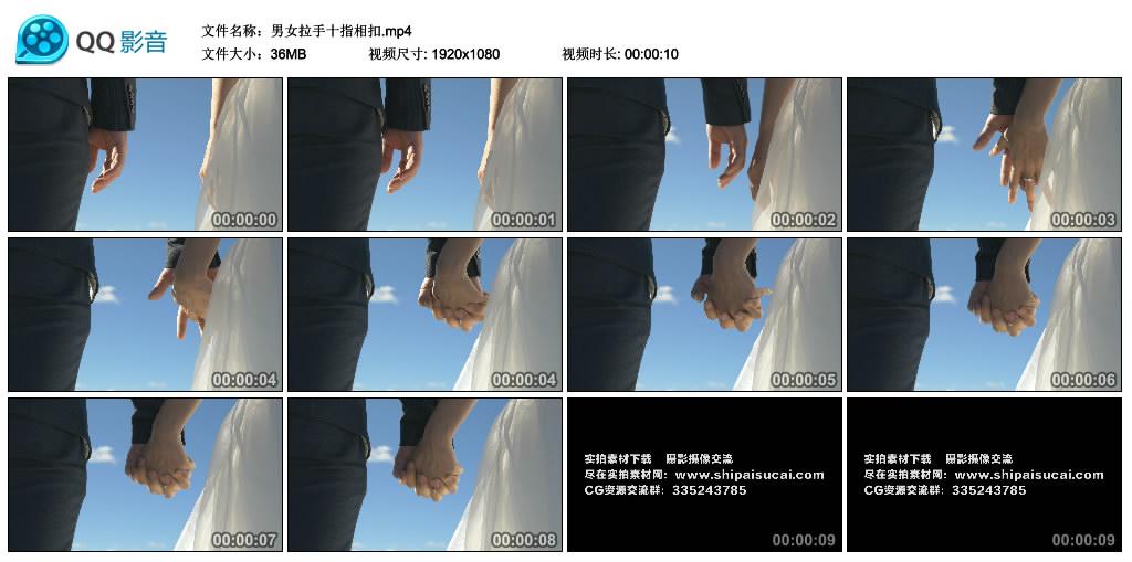 高清实拍视频丨男女拉手十指相扣 视频素材-第1张
