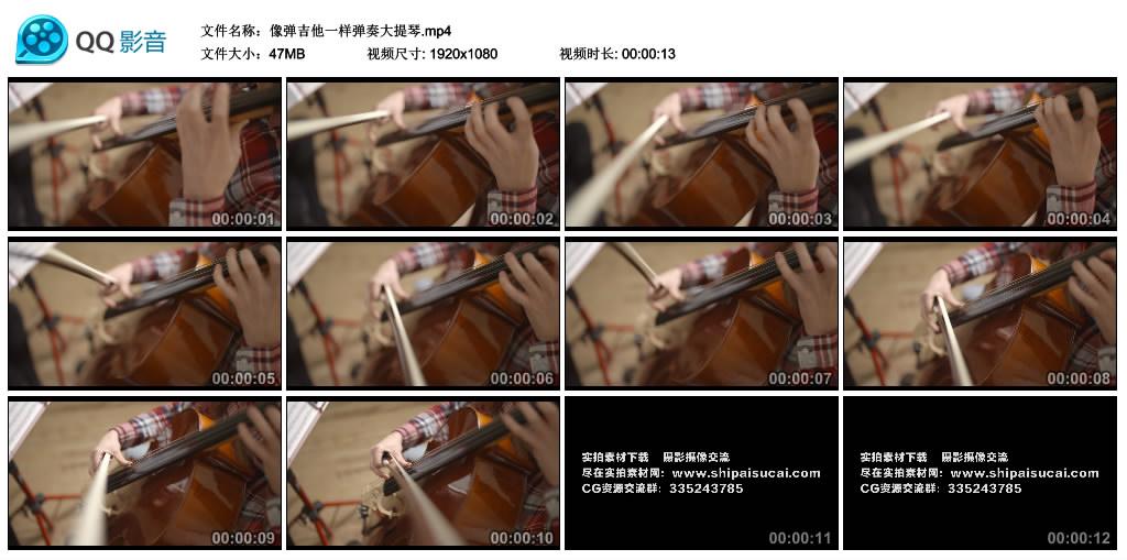 高清实拍视频丨像弹吉他一样弹奏大提琴 视频素材-第1张