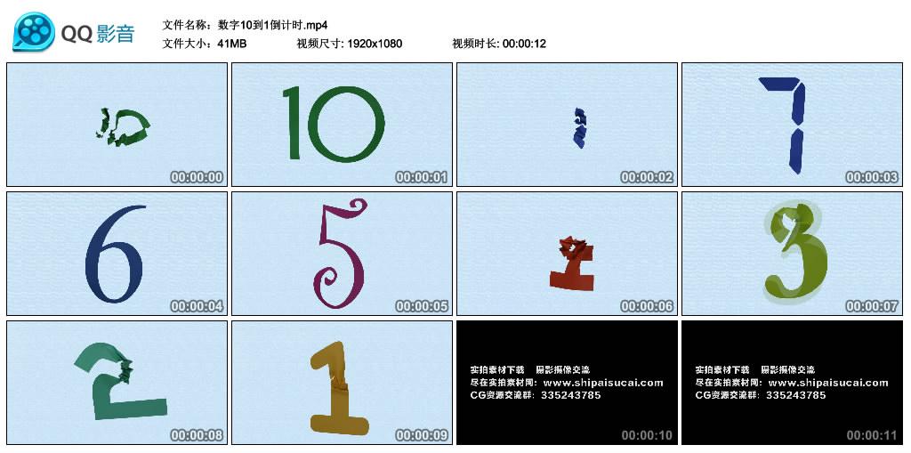 高清动态视频丨数字10到1倒计时 视频素材-第1张