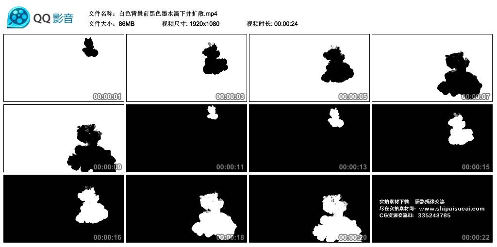 高清实拍视频丨白色背景前黑色墨水滴下并扩散 视频素材-第1张