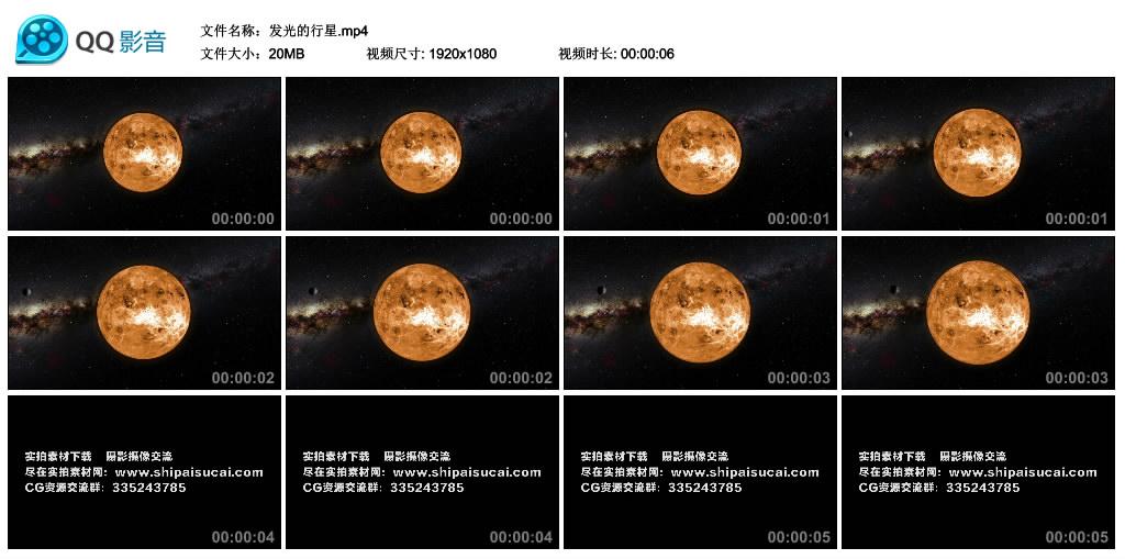 高清实拍视频丨发光的行星 视频素材-第1张