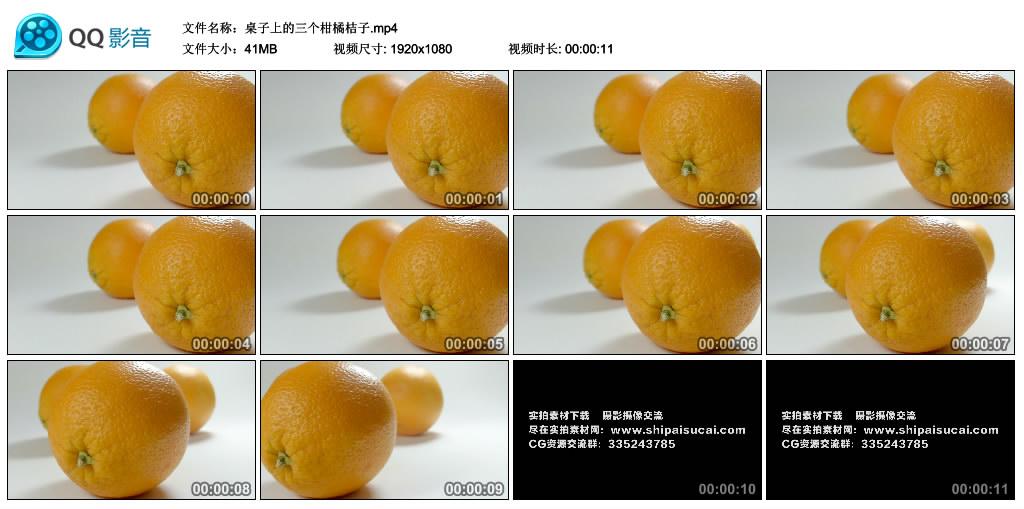 高清实拍视频丨桌子上的三个柑橘桔子 视频素材-第1张