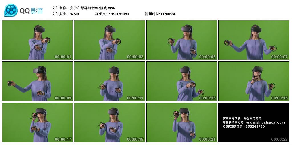 高清实拍视频丨女子在绿屏前玩VR游戏 视频素材-第1张