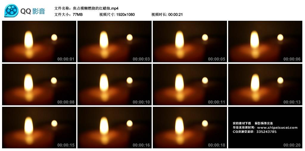 高清实拍视频丨焦点模糊燃烧的红蜡烛 视频素材-第1张