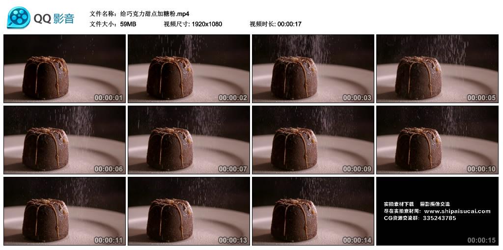 高清实拍视频丨给巧克力甜点加糖粉 视频素材-第1张