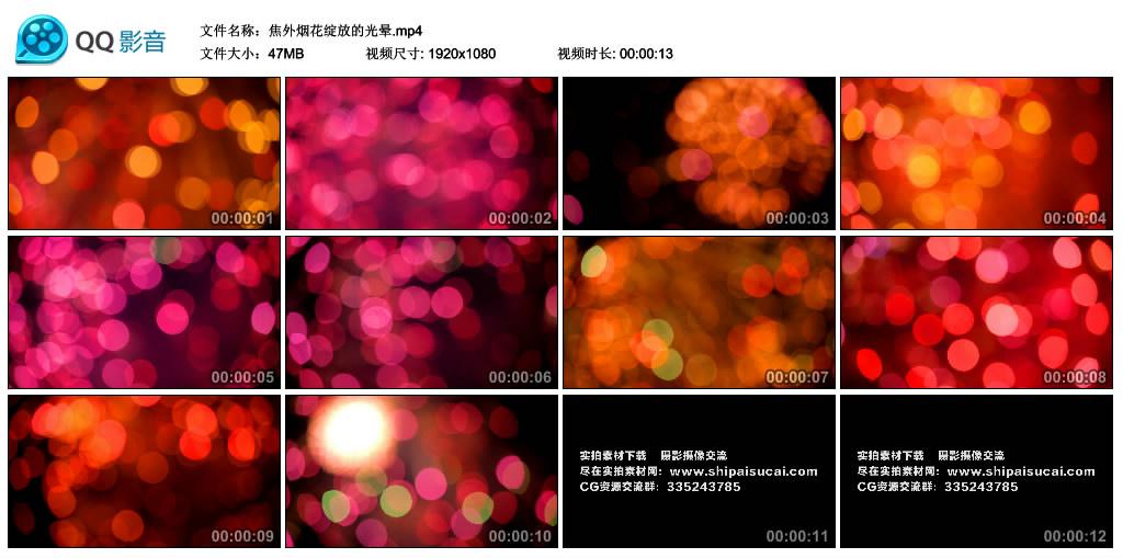 高清实拍视频丨焦外烟花绽放的光晕 视频素材-第1张