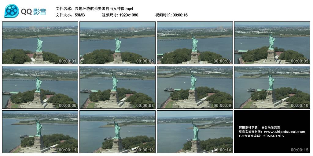 高清实拍视频丨兴趣环绕航拍美国自由女神像 视频素材-第1张