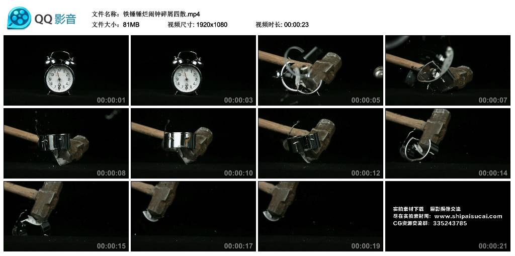高清实拍视频丨铁锤锤烂闹钟碎屑四散 视频素材-第1张