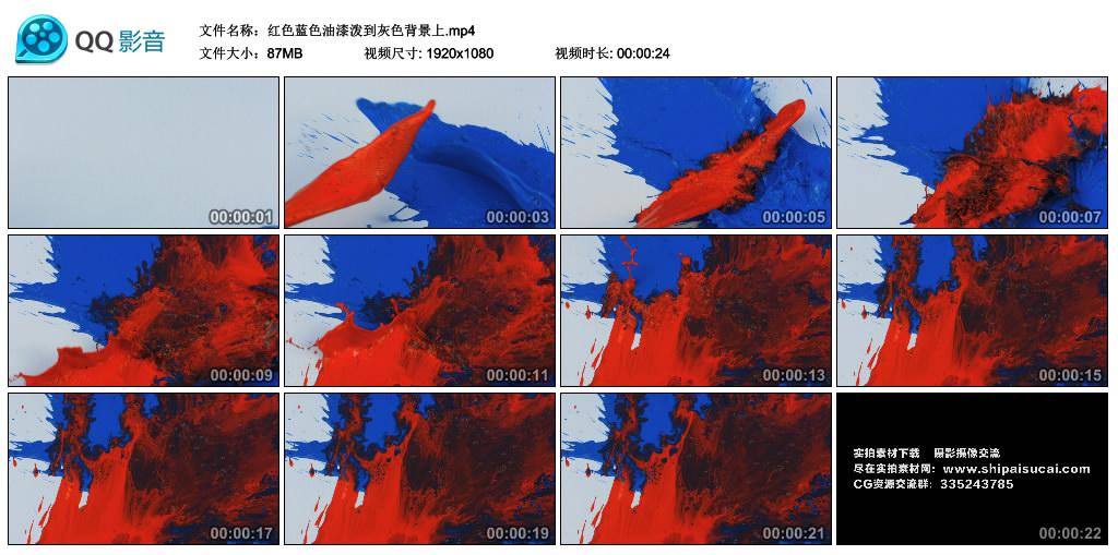 高清实拍视频丨红色蓝色油漆泼到灰色背景上 视频素材-第1张