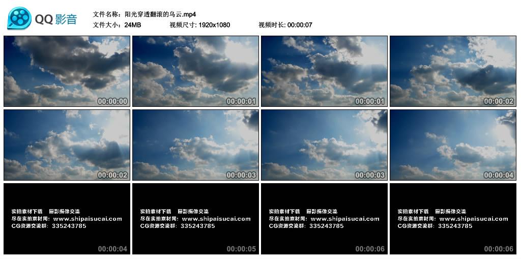 高清实拍视频丨阳光穿透翻滚的乌云|实拍素材网