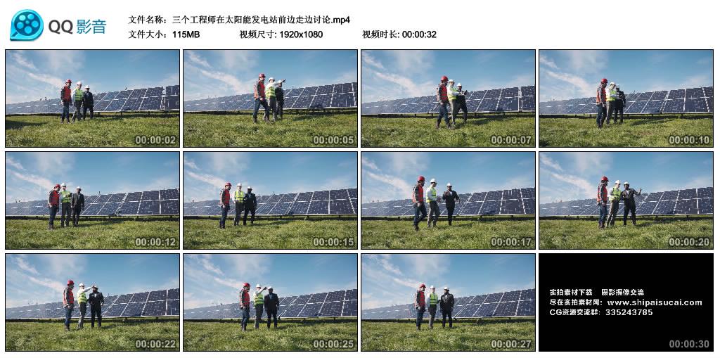 高清实拍视频丨三个工程师在太阳能发电站前边走边讨论 视频素材-第1张