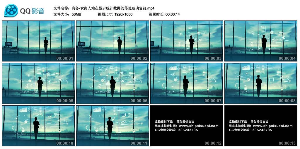高清实拍视频丨商务-女商人站在显示统计数据的落地玻璃窗前 视频素材-第1张
