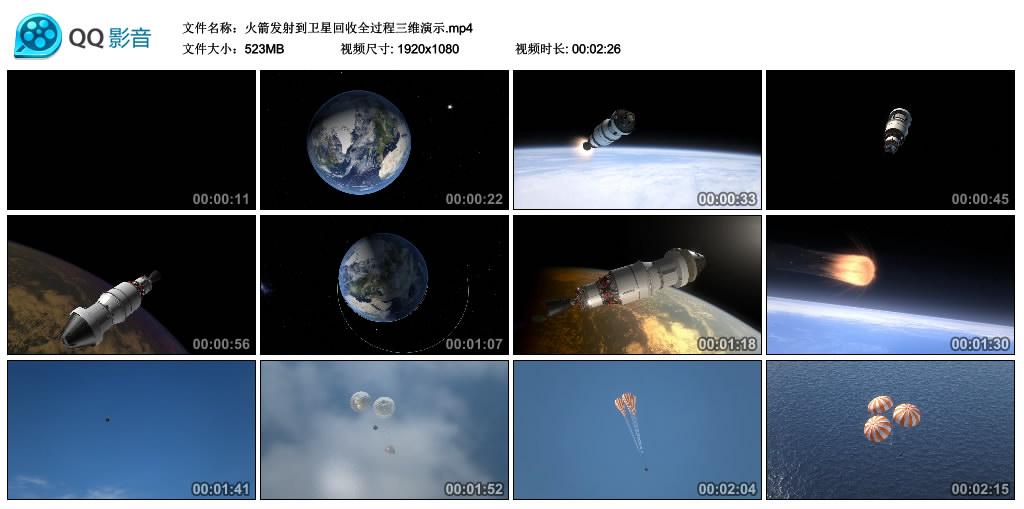 高清动态视频丨火箭发射到卫星回收全过程三维演示 视频素材-第1张