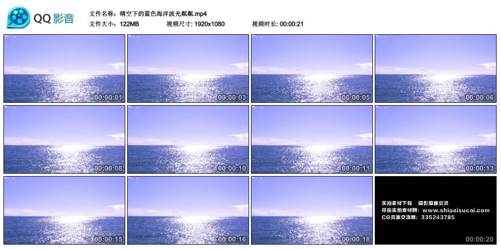 高清实拍视频丨晴空下的蓝色海洋波光粼粼 视频素材-第1张