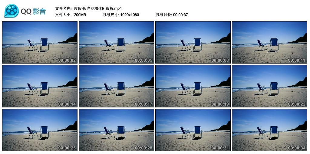 高清实拍视频丨度假-阳光沙滩休闲躺椅 视频素材-第1张